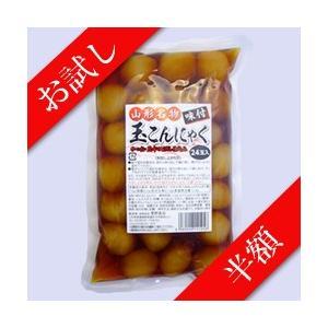 「お試し半額」味付き玉こんにゃく 24玉入(最大2袋まで購入可能商品)