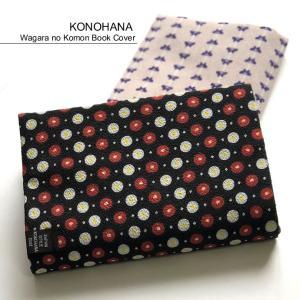 ちりめん 小紋柄ブックカバー 和柄 京都|konohana