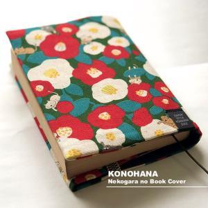 猫柄ブックカバー 手帳 文庫本 ねこ ブックカバー|konohana