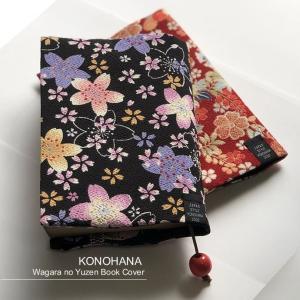 京都 友禅柄ブックカバー ちりめん 和柄 花柄|konohana