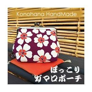 受注生産 ぽっこりがま口ポーチ  ポーチ 小物入れ  がま口 京都 母の日のプレゼントにも|konohana