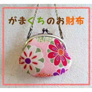 受注生産  kae*がま口財布 このはな手作り小物(鎖付き)|konohana