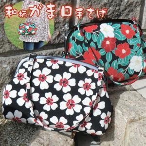 ゆめか がま口バッグ 手提げ 和柄 京都 着物バッグ|konohana