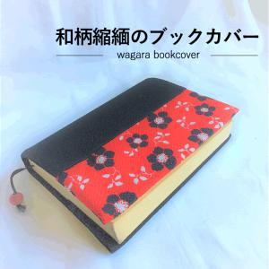 Aya-彩- ブックカバー 手帳 文庫本 和柄|konohana