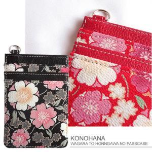 本皮製和柄のパスケース カード入れ 小分け  京都 母の日 敬老の日 プレゼント|konohana