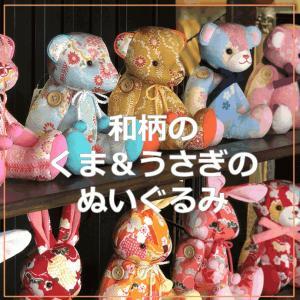 和柄のテディベア&ラビット ぬいぐるみ 外国 プレゼント|konohana