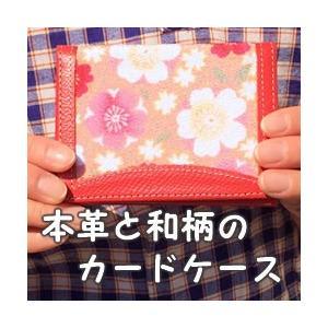 DM便可 本皮製 和柄のカードケース|konohana