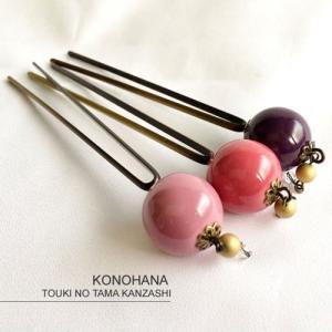 陶器玉の玉かんざし konohana