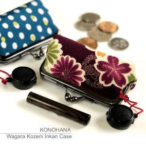 和柄がま口小銭印鑑ケース 入学 卒業 プレゼント 母の日 敬老の日|konohana