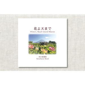 花よ天まで 全7曲/木の花楽団 konohanafamily