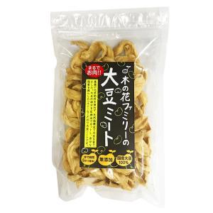 【無添加・国産大豆】木の花ファミリーの大豆ミート 100g(農薬・化学肥料不使用)|konohanafamily