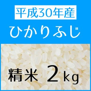 ひかりふじ(H30年産) 精米 2kg|konohanafamily