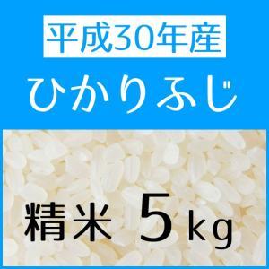 ひかりふじ(H30年産) 精米 5kg|konohanafamily