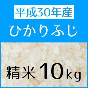 ひかりふじ(H30年産) 精米 10kg|konohanafamily