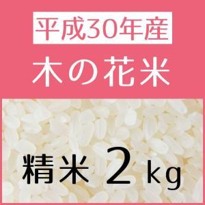 木の花米(H30年産) 精米 2kg konohanafamily