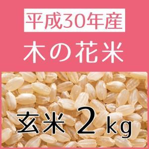 木の花米(H30年産) 玄米 2kg konohanafamily