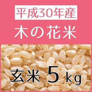 木の花米(H30年産) 玄米 5kg konohanafamily