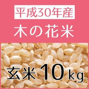 木の花米(H30年産) 玄米 10kg konohanafamily