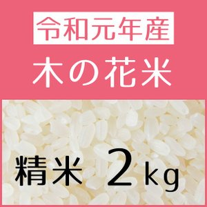 木の花米(H29年産) 精米 2kg konohanafamily