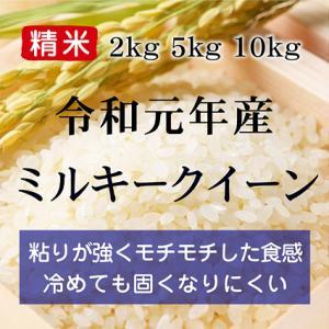 ミルキークイーン(H29年産) 精米 10kg konohanafamily