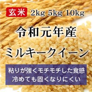 ミルキークイーン(H29年産) 精米 5kg konohanafamily