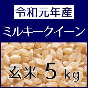 ミルキークイーン(H29年産) 玄米 5kg konohanafamily