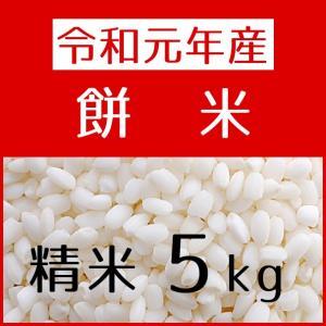 もち米(H29年産) 精米 5kg|konohanafamily
