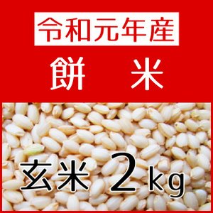 もち米(H29年産) 玄米 2kg|konohanafamily