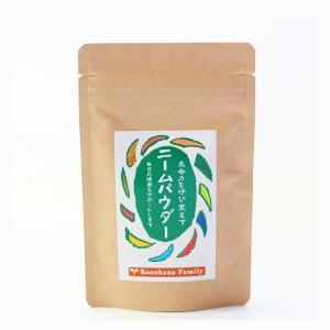 ニームパウダー 50g(農薬・化学肥料不使用) konohanafamily