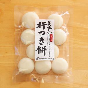 美味しい杵つき餅 450gバラタイプお徳用(農薬・化学肥料不使用)|konohanafamily