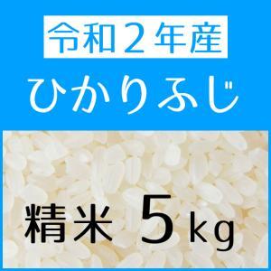 ひかりふじ(令和2年産) 精米 5kg konohanafamily
