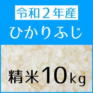 ひかりふじ(令和2年産) 精米 10kg konohanafamily