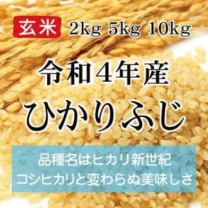 令和2年産 ひかりふじ 玄米(農薬・化学肥料不使用)※内容量を選択してください konohanafamily
