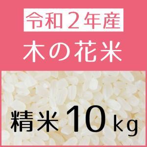 木の花米(令和2年産) 精米 10kg konohanafamily
