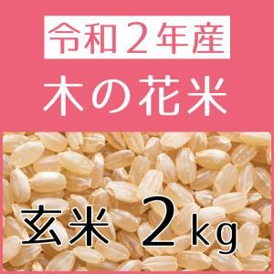 木の花米(令和2年産) 玄米 2kg konohanafamily