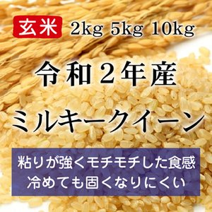 令和2年産 ミルキークイーン 玄米(農薬・化学肥料不使用)※内容量を選択してください|konohanafamily