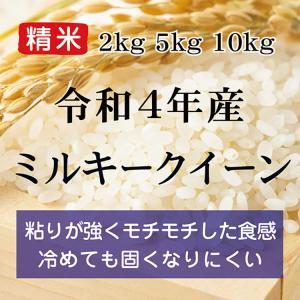 ミルキークイーン(令和2年産) 精米 10kg konohanafamily