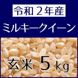 ミルキークイーン(令和2年産) 玄米 5kg konohanafamily