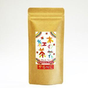 木の花紅茶 からべに 80g(農薬・化学肥料不使用)|konohanafamily