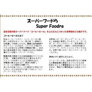 スーパーフードら どら焼き スーパーフード コーヒーピールパウダー つぶあん|konokacafe|06