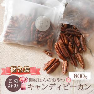 キャンディ ピーカンナッツ 小分け 1000g 飴がけ キャンディー おつまみ【送料無料】