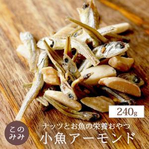 小魚アーモンド 240g 小袋(8g×30)