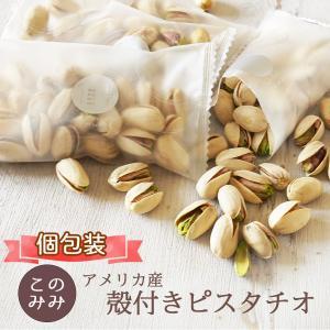 ピスタチオ 素焼き 殻付き 無塩 250g オイル不使用 焙煎 健康 美容 おつまみ 日本製 おやつ...