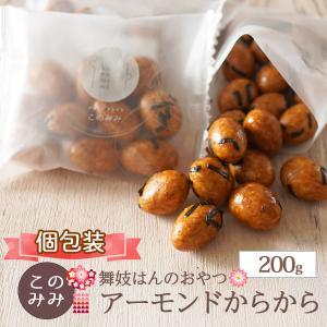おかき アーモンドからから 250g 個包装 おつまみ ギフト おしゃれ 醤油味 アーモンド アメリ...