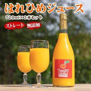プレミアム「はれひめ」ストレート 無添加 ジュース 2本 セット 数量限定 はれひめ ジュース 100% ※日時指定不可・他の商品と同梱不可|konpiraya