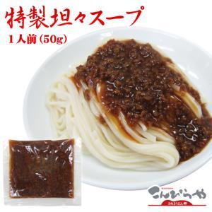 特製坦々スープ1袋(1人前)50g  同梱におすすめ!