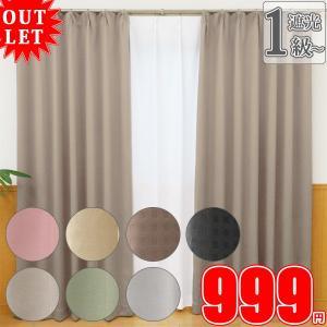 1級遮光カーテン 2級遮光カーテン アウトレット カーテン 幅150cm×丈178cm 幅100cm×丈105cm 幅100cm×丈185cm 遮熱 在庫品