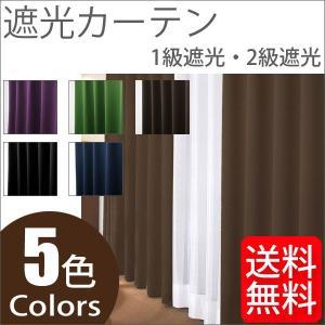 カーテン 遮光カーテン (遮光1級、遮光2級) 無地 3サイズ均一価格 2枚組 ドレープカーテン|konpo