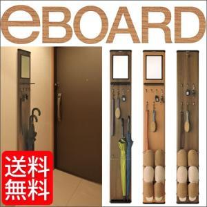 収納ラック イーボード 「eBOARD」 玄関収納|konpo