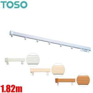 TOSO カーテンレール エリートプロ 1.82m シングルセット 機能性に優れたカーテンレール|konpo